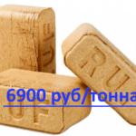 6900 руб/тонну брикетов RUF